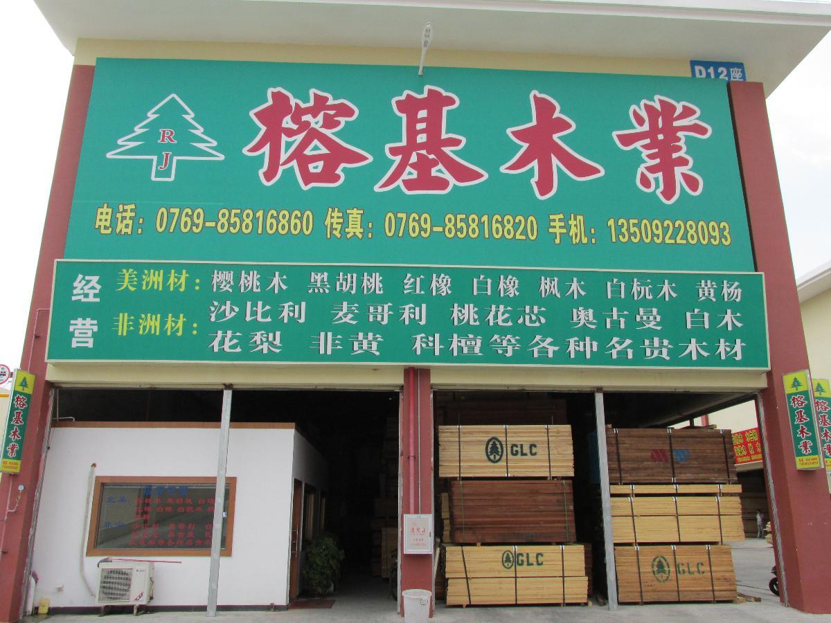 东莞市厚街榕基木业经营部