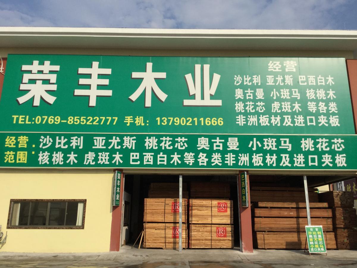 东莞市厚街荣丰木业经营部