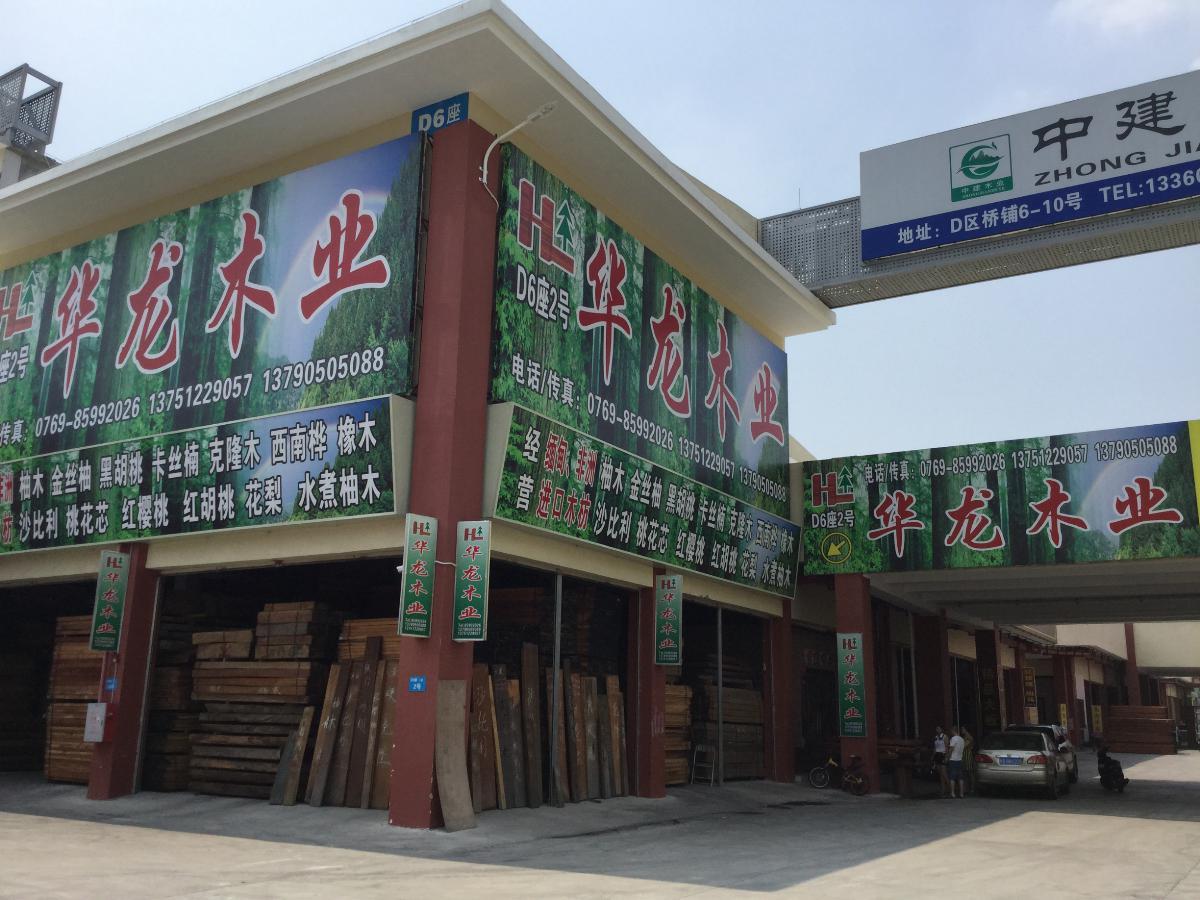 东莞市厚街华品木业经营部