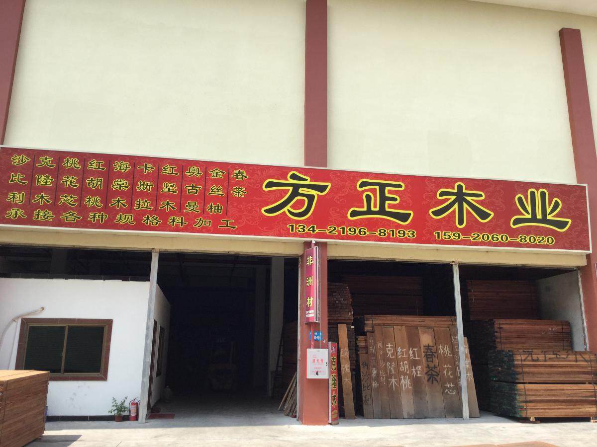 东莞市厚街方正(吉达)木业经营部