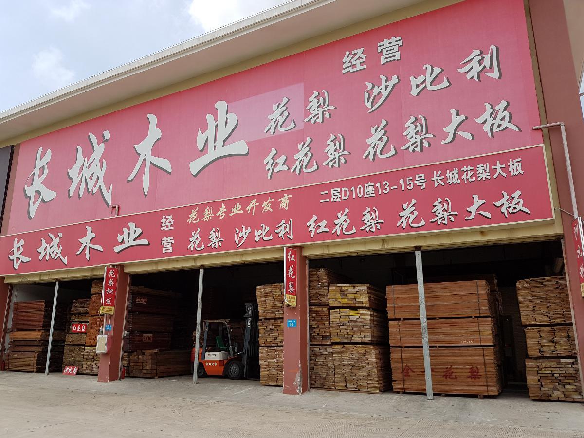 东莞市厚街长之城木业经营部