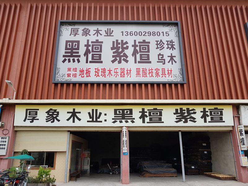 东莞市厚街厚象木业经营部
