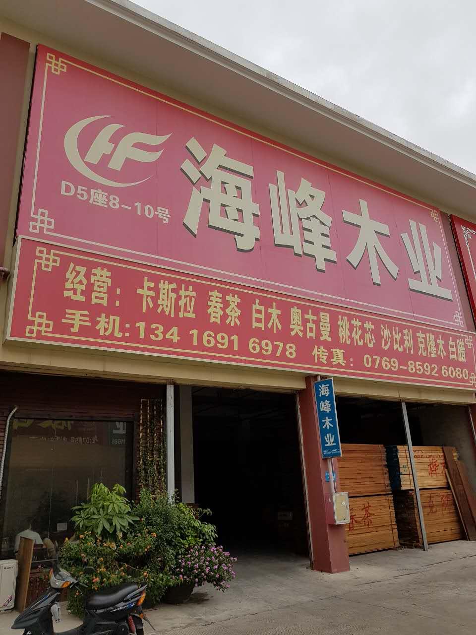 东莞市厚街海峰木业经营部