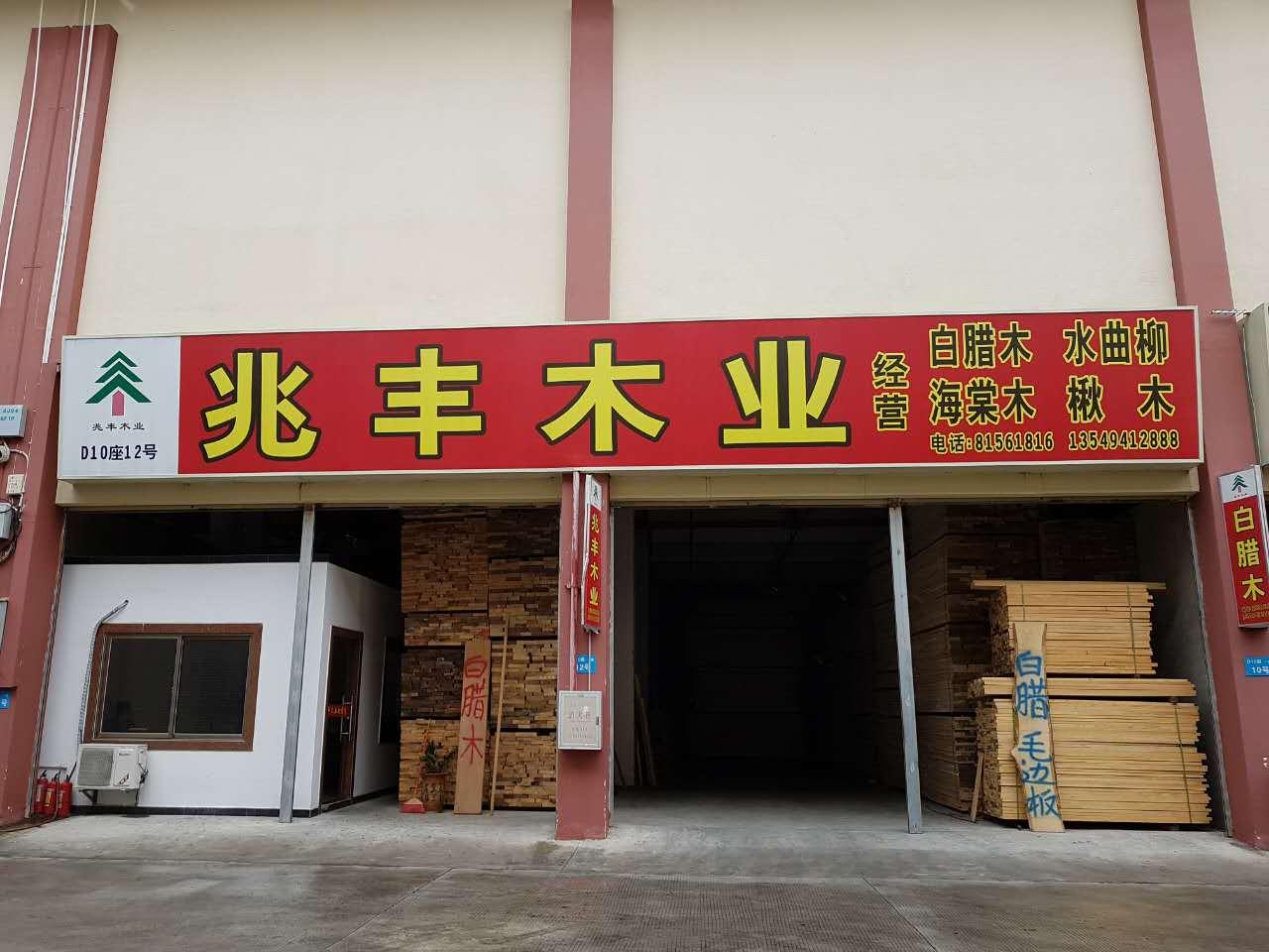 东莞市厚街兆丰木业经营部