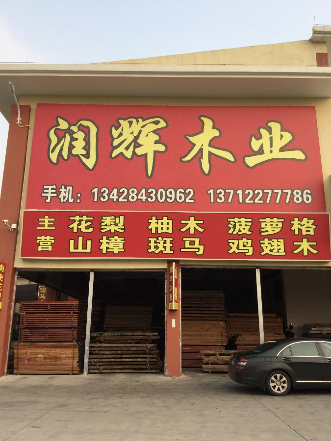东莞市厚街润辉木业经营部