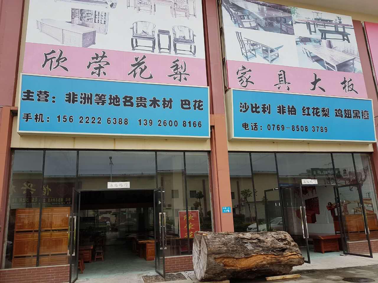 东莞市厚街欣荣木业经营部