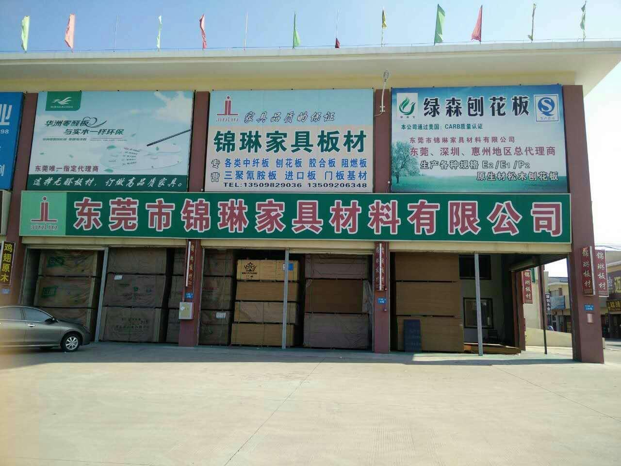 东莞市锦琳家具材料有限公司