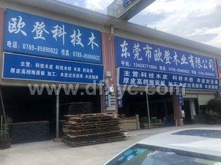 东莞市欧登木业经营部